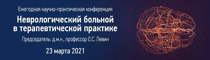 Ежегодная научно-практическая конференция Неврология в терапевтической практике. Трудные вопросы междисциплинарного взаимодействия