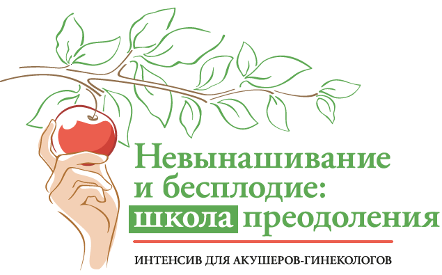 Интенсив для акушеров-гинекологов «Невынашивание и бесплодие: школа преодоления», 22–24 марта 2021 года