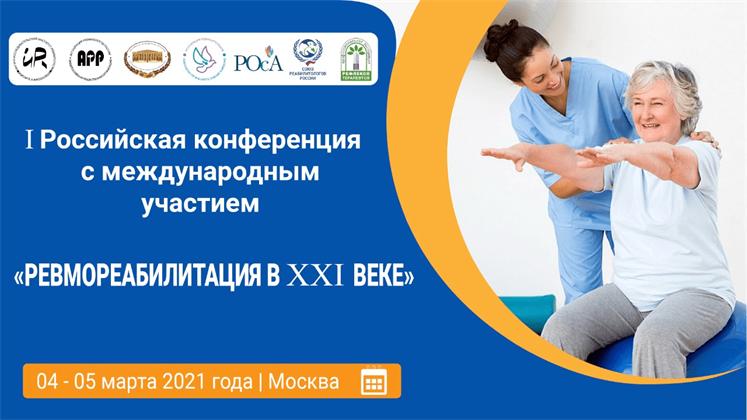 I Российская конференция с международным участием «Ревмореабилитация в XXI веке»