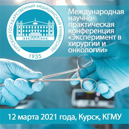 Международная научно-практическая онлайн-конференция «Эксперимент в хирургии и онкологии»