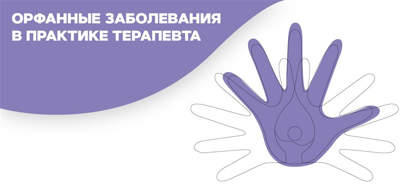 Вебинар «Орфанные заболевания в практике терапевта: Диагностика, терапия, маршрутизация и динамическое наблюдение пациентов с орфанными заболеваниями»