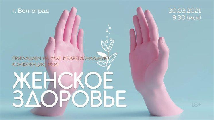 XXXIII Межрегиональная онлайн-конференцииРОАГ «Женское здоровье», г. Волгоград