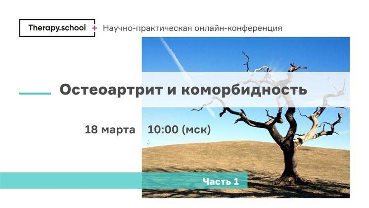 I научно-практическая онлайн-конференция «Остеоартрит и коморбидность»