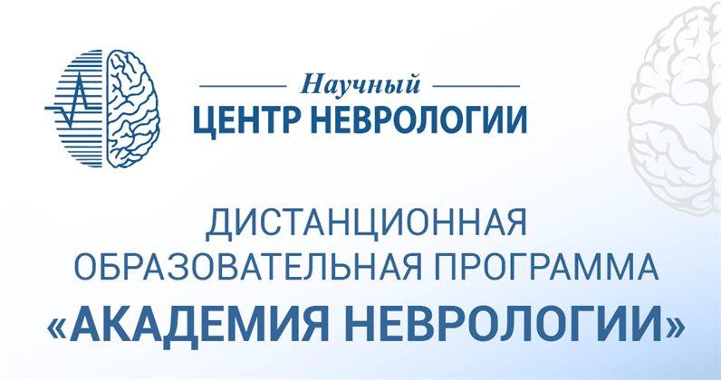 """Дистанционная образовательная программа """"АКАДЕМИЯ НЕВРОЛОГИИ"""" 2021"""