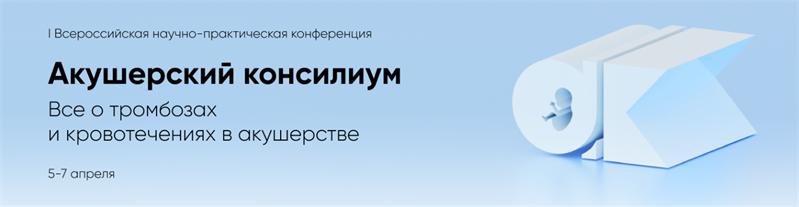 I Всероссийская научно-практическая конференция «Акушерский консилиум».