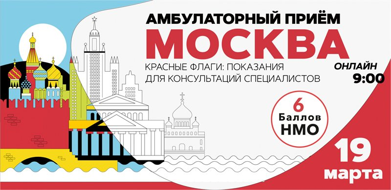 """Московская сессия """"Амбулаторный приём"""". 6 баллов НМО"""