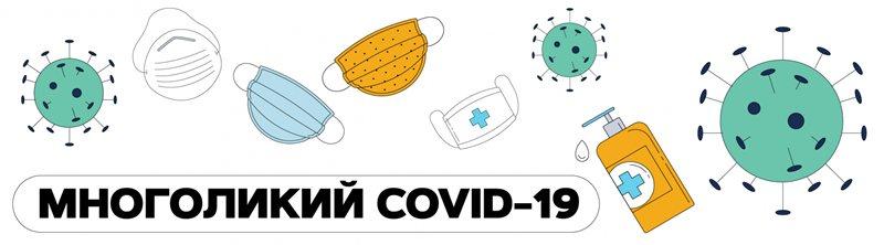 """Вебинар """"Многоликий COVID-19: Наследие Красной зоны"""""""