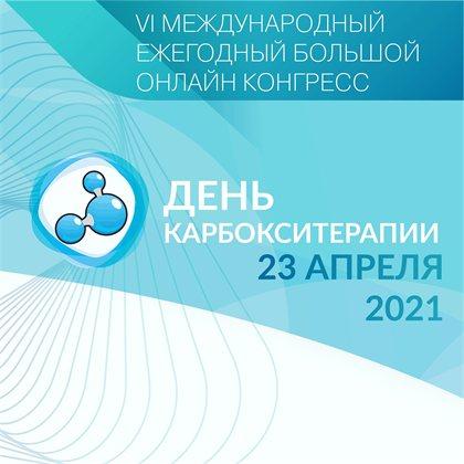 VI Международный Ежегодный Большой Онлайн Конгресс «День Карбокситерапии»
