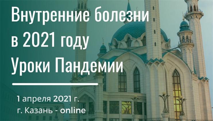 Онлайн Конференция: Внутренние болезни в 2021 году. Уроки Пандемии.