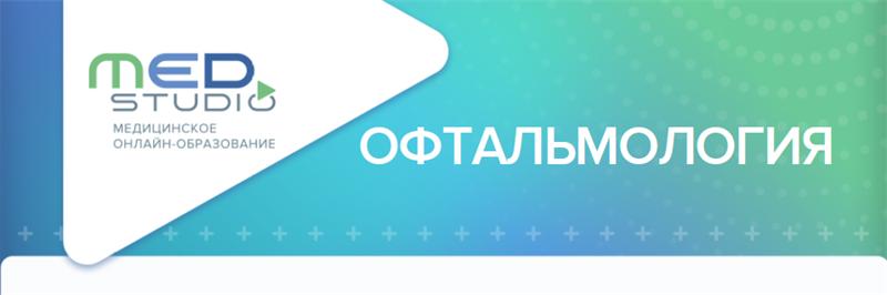 Офтальмомикозы: диагностика, клиника, лечение
