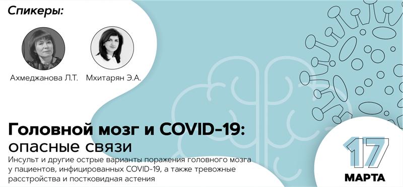 Головной мозг и COVID-19: опасные связи