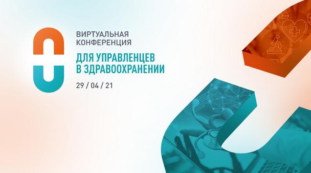 Онлайн конференция «Системный сдвиг в моделях организации здравоохранения в эпоху пост COVID-19: лечение или предупреждение»
