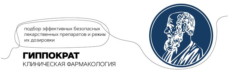 "Вебинар ""Гиппократ. Клиническая фармакология"""