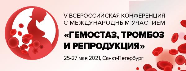 V Всероссийская конференция с международным участием «Гемостаз, тромбоз и репродукция»