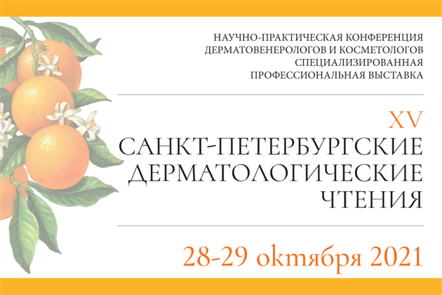 XV «Санкт-Петербургские дерматологические чтения»