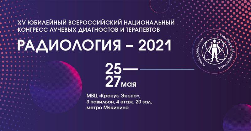 XV Юбилейный Всероссийский национальный конгресс лучевых диагностов и терапевтов «Радиология – 2021»