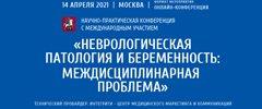 Научно-практическая конференция «Неврологическая патология и беременность: междисциплинарная проблема» в рамках 110 летнего юбилея Российской Противоэпилептической Лиги