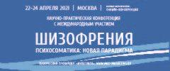 """Научно-практическая конференция с международным участием """"Шизофрения – психосоматика: новая парадигма»"""