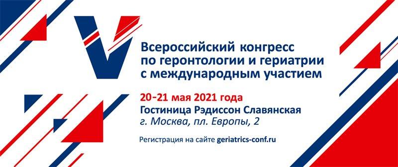 V Всероссийский конгресс по геронтологии и гериатрии с международным участием