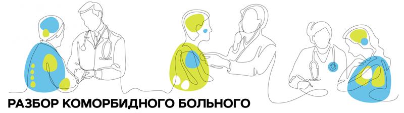 """Вебинар """"Разбор коморбидного больного. Пациент с АГ и тревогой на амбулаторном приеме"""""""