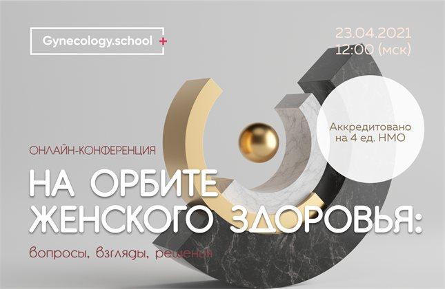 Онлайн-конференция «На орбите женского здоровья: вопросы, взгляды, решения»