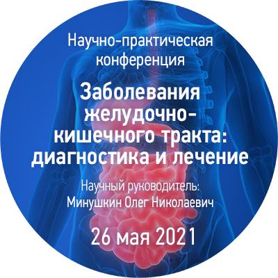 """Научно-практическая конференция """"Заболевания желудочно-кишечного тракта: диагностика и лечение"""""""