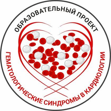 """Образовательная школа """"Гематологические синдромы в кардиологии. Анемия, тромбоцитопения"""""""