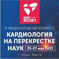 ХI Международный онлайн-конгресс «КАРДИОЛОГИЯ НА ПЕРЕКРЕСТКЕ НАУК»