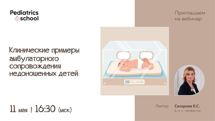 Вебинар «Клинические примеры амбулаторного сопровождения недоношенных детей»