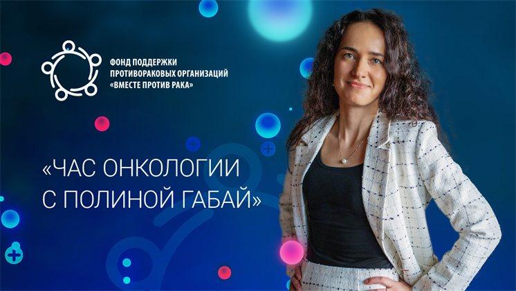 Прямой эфир программы «Час онкологии с Полиной Габай»