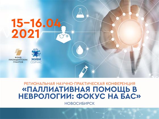 15-16 апреля в Новосибирске пройдет региональная конференция врачей, направленная на повышение квалификации медицинского персонала, работающего с редкими заболеваниями.