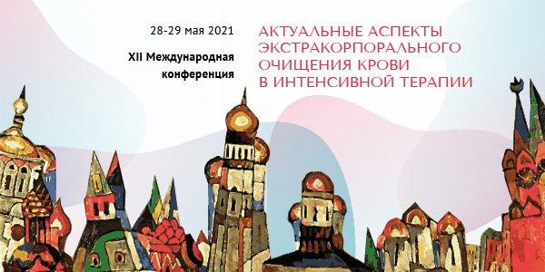 Приглашаем вас принять активное участие в работе XII Международной конференции «Актуальные аспекты экстракорпорального очищения крови в интенсивной терапии». Мероприятие пройдет 28-29 мая 2021 года в онлайн-формате.