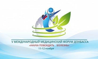 V Международный медицинский форум Донбасса «НАУКА ПОБЕЖДАТЬ… БОЛЕЗНЬ» в 2021 году