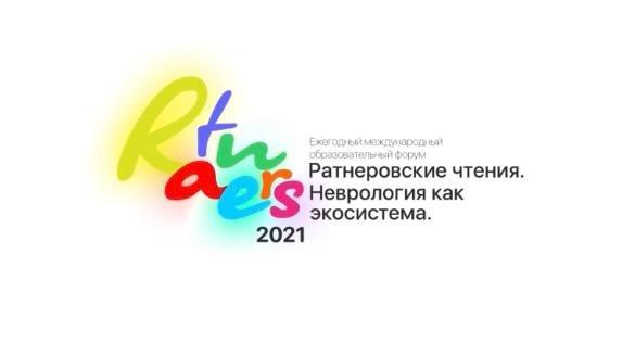 """Ежегодная научно-практическая конференция с международным участием: Ратнеровские чтения 2021 """"Неврология - как экосистема"""""""