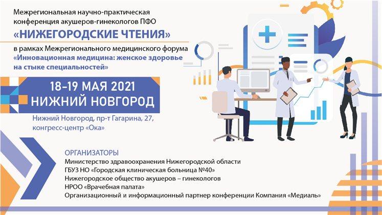 Нижегородские чтения 2021
