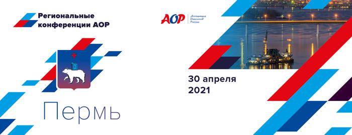 Региональная научно-практическая конференция Ассоциации онкологов России в ПФО «Новости и достижения в онкологии» 30 апреля 2021 года