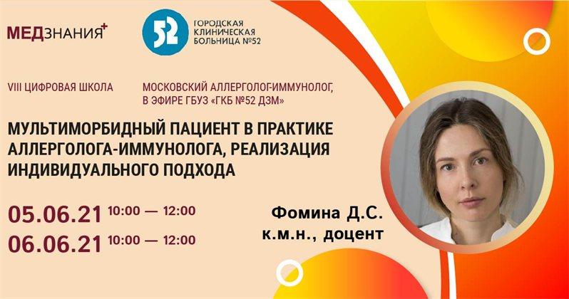 """VIII Цифровая Школа """"Московский аллерголог-иммунолог"""" на тему «Мультиморбидный пациент в практике аллерголога иммунолога, реализация индивидуального подхода»."""