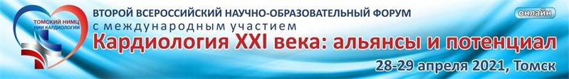Второй Всероссийский научно-образовательный форум с международным участием  «Кардиология XXI века: альянсы и потенциал»