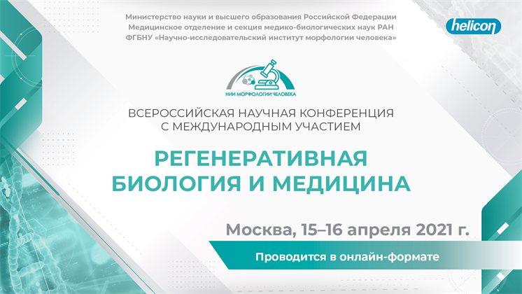Всероссийская научная конференция с международным участием «Регенеративная биология и медицина»
