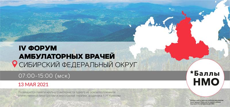 IV форум амбулаторных врачей: Сибирский ФО