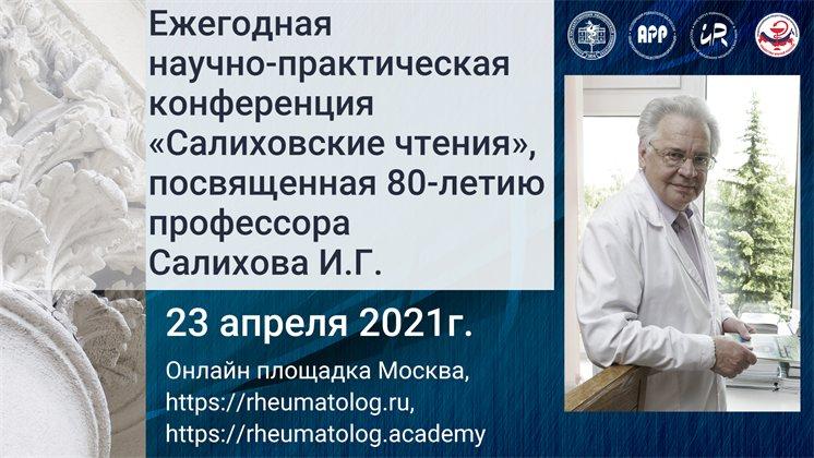 Eжегодная научно-практическая конференция «Салиховские чтения»