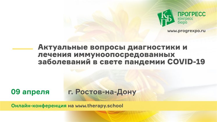 Научно–практическая конференция «Актуальные вопросы диагностики и лечения иммуноопосредованных заболеваний в свете пандемии COVID-19»