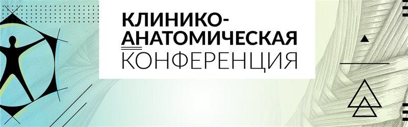 """Вебинар """"Клинико-анатомическая конференция"""""""