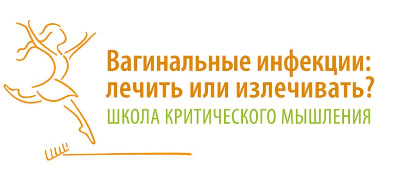 Школа критического мышления «Вагинальные инфекции: лечить или излечивать?», 28-29 апреля 2021 года