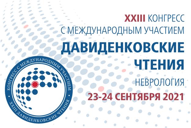 Конгресс с международным участием XXIII «Давиденковские чтения»