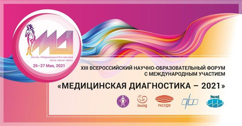 XIII Всероссийский научно-образовательный форум с международным участием «Медицинская диагностика – 2021»