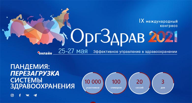 IX международный конгресс «Оргздрав» пройдет онлайн 25-27 мая