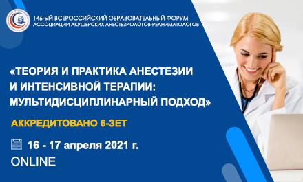 146-й Всероссийский образовательный форум «Теория и практика анестезии и интенсивной терапии:  мультидисциплинарный подход»