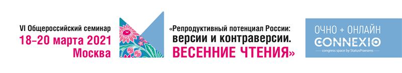 """VI Общероссийский семинар «Репродуктивный потенциал России: версии и контраверсии. Весенние чтения"""""""