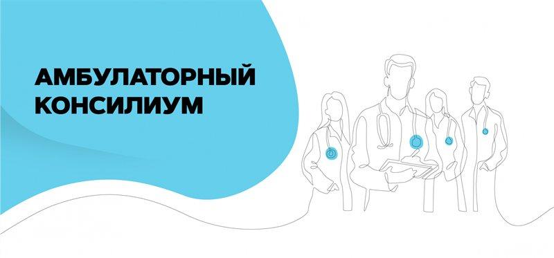 Амбулаторный консилиум-онлайн
